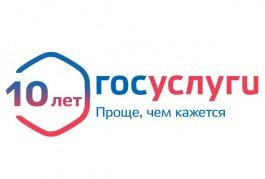 Более полумиллиона жителей Калининградской области зарегистрировались на портале госуслуг
