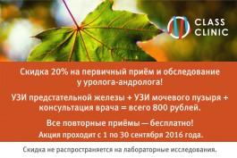 Акция по 30 сентября: УЗИ предстательной железы и мочевого пузыря + приём уролога всего за 800 рублей!