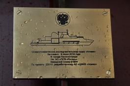 Завод «Янтарь» построит новое исследовательское судно