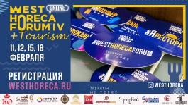 West HoReCa Forum переходит в онлайн. Участвовать стало еще проще!