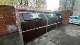 В Калининграде начали устанавливать контейнеры для раздельного сбора мусора