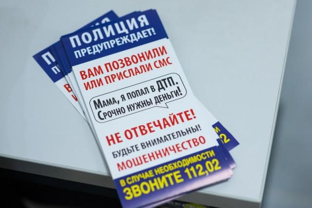 УМВД: Мошенники оформили на жителя Полесского округа кредит на 200 тысяч рублей