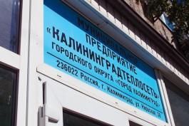 «Калининградтеплосеть»: Потребители стали чаще обращаться за рассрочкой по долгам