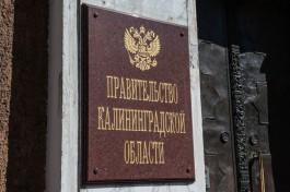 В правительстве Калининградской области объяснили рост окладов чиновников