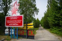 Открытие лагеря «Огонёк» в Светлогорске перенесли из-за коронавируса у администратора