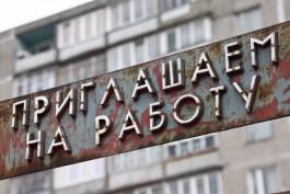 Калининградская область оказалась на 32 месте по уровню безработицы