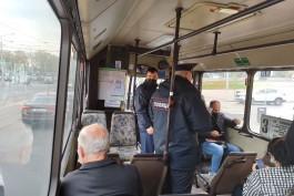 «Остановить автобус и вызвать полицию»: в Калининграде ужесточили проверки масочного режима в транспорте