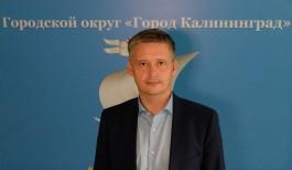 Финансовый комитет администрации Калининграда возглавил бывший сотрудник регионального правительства