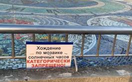 «Выцарапывают смальту»: туристы портят покрытие солнечных часов в Светлогорске