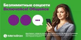 «Голосовал весь мир»: жительница Калининграда из новой рекламы «МегаФона» рассказала, как стала лицом компании