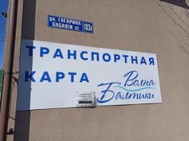 С 4 мая в Калининграде снова начнут выдавать льготные транспортные карты