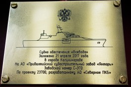 На заводе «Янтарь» заложили аварийно-спасательное судно «Воевода»