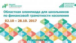 В Калининграде пройдёт олимпиада по финансовой грамотности для школьников