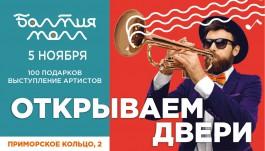 В Калининграде открывается ТРЦ «Балтия Молл»