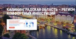 Калининградские стартаперы могут протестировать инновационные решения в реальных условиях