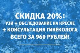 Девушки, внимание: УЗИ малого таза, обследование на кресле и консультация гинеколога всего за 960 рублей