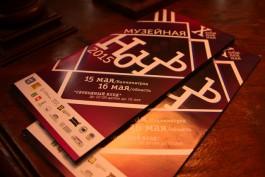 Во время матчей ЧМ-2018 калининградские музеи будут работать по ночам