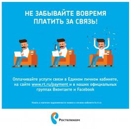 Калининградские абоненты «Ростелекома» могут оплачивать услуги связи в соцсетях