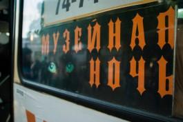 В Калининграде открыли онлайн-продажу единых билетов на Музейную ночь