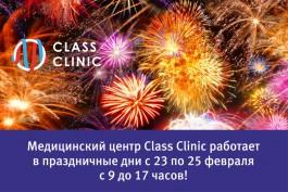 Медцентр Class Clinic работает в праздничные дни 23, 24 и 25 февраля!