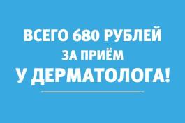 Приём дерматолога в Калининграде всего за 680 рублей — получите скидку 20%