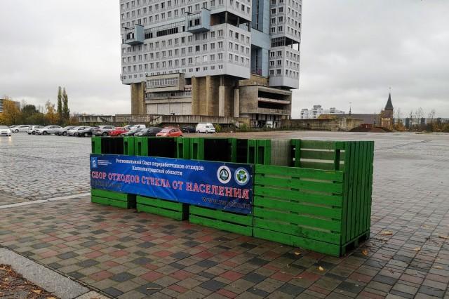 У Дома Советов в Калининграде установили пункт сбора стеклянных отходов