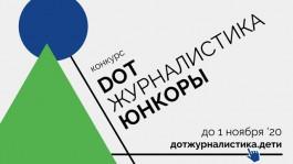 «Ростелеком. Лицей» приглашает начинающих журналистов принять участие в конкурсе «Юнкоры-2020»