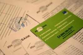После инвентаризации в «Инвестбанке» обнаружили недостачу в 12 млрд рублей