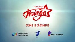 Калинининградцы получили доступ к телеканалу «Победа» в ТВ-сети «Ростелекома»