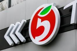 До конца года в Калининградской области планируют открыть ещё десять супермаркетов «Пятёрочка»