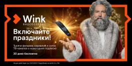 Wink включает праздники и представляет «Новогодний Трансформер»