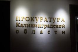 Владельцев кафе и клубов в Калининграде заставили продублировать вывески на русском языке
