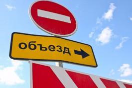 Мэрия предупреждает о временном перекрытии двух улиц Калининграда