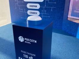 «На благо людей и бизнеса»: в Калининградской области запустили пять электроподстанций после реконструкции