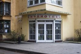 УФСБ: Бывшие директор и главный бухгалтер научной библиотеки в Калининграде присвоили 1,6 млн рублей