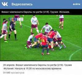 Более 300 тысяч человек посмотрели трансляцию чемпионата Европы по регби в Калининграде от «Ростелекома»