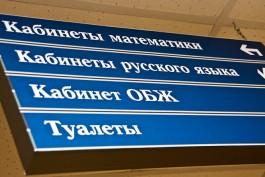 За десять лет в Калининграде планируют построить 11 новых школ