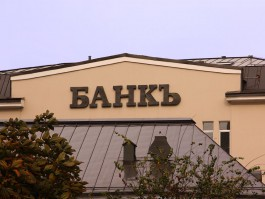 ОНФ: Более 20% калининградцев имеют кредиты в банках