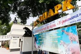 Модернизацию калининградского зоопарка оценили в пять миллиардов рублей