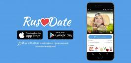 «Просто, быстро, безопасно»: обзор приложения для знакомств RusDate