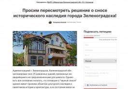 Общественники просят Алиханова запретить уничтожение исторической архитектуры Зеленоградска