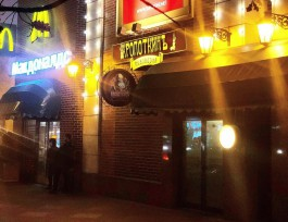 В центре Калининграда закрылся ресторан «Кропоткин»