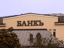 За три года количество банков в Калининградской области сократилось на 40%