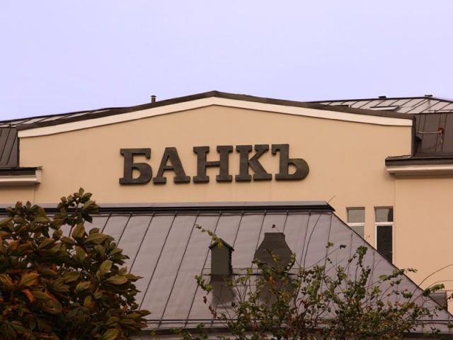 ВКалининградской области уменьшилось количество региональных филиалов банков