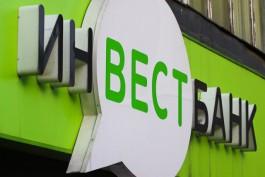 В Москве арестовали топ-менеджеров разорившегося «Инвестбанка»