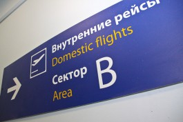 Из-за непогоды отменили несколько авиарейсов из Москвы в Калининград