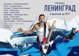 Грандиозный стадионный тур группировки «Ленинград» стартует 4 июня в Калининграде