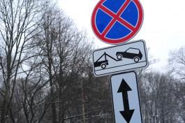 В Калининграде запретят парковку рядом с гимназией №40