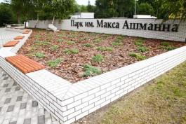 В Макс-Ашманн-парке нашли тело 25-летнего мужчины