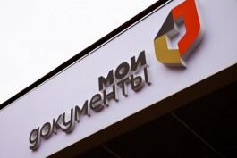 В МФЦ Калининграда начали принимать заявления от многодетных на денежную выплату взамен участка